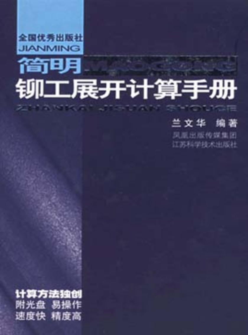 简明铆工展开计算手册(仅适用PC阅读)