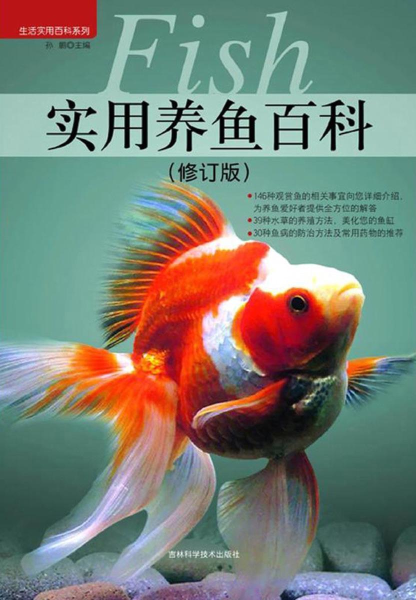 实用养鱼百科