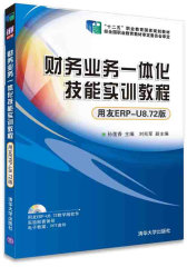 财务业务一体化技能实训教程(用友ERP-U8.72版)(试读本)