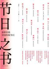 节日之书:余世存说中国传统节日(《时间之书:余世存说二十四节气》姐妹篇,中国人的生活简史。)