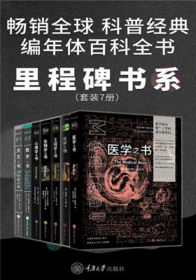 里程碑书系:生物学之书+数学之书+天文之书+化学之书+心理学之书+工程学之书+医学之书(套装共7册)