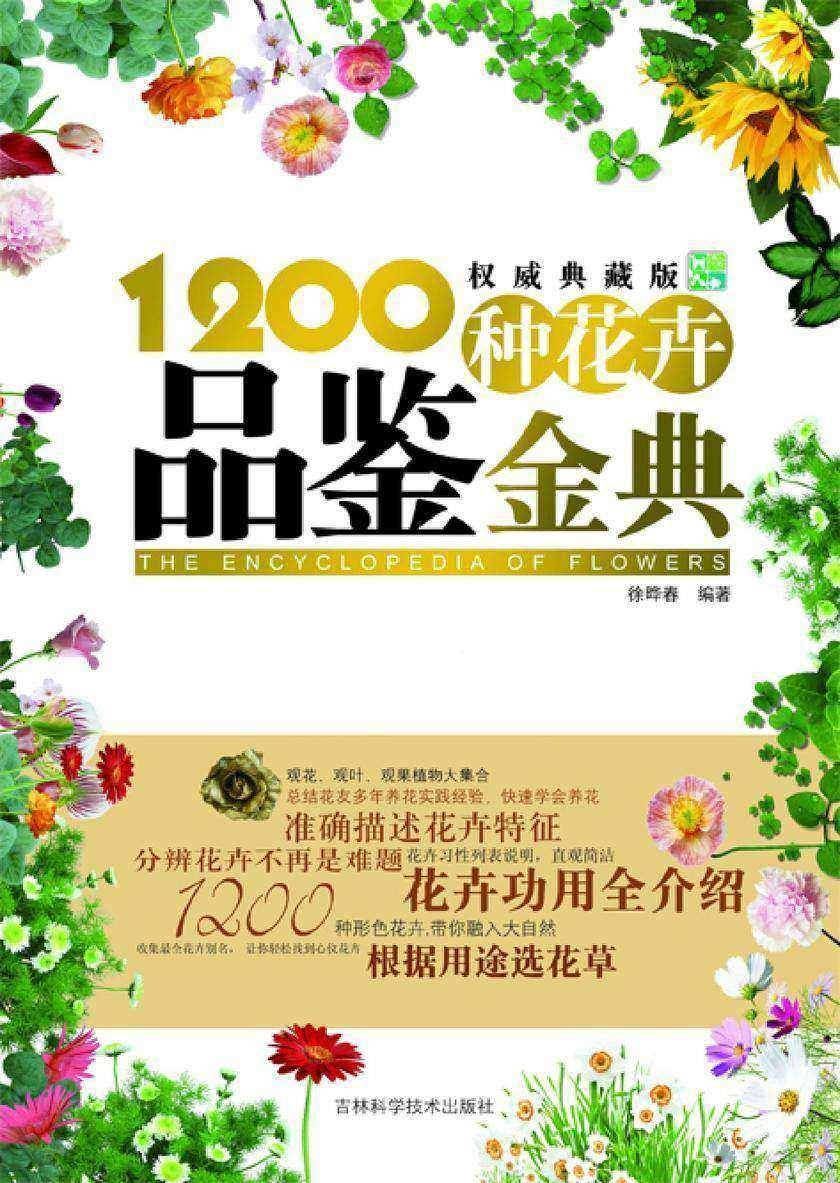 1200种花卉品鉴金典(仅适用PC阅读)