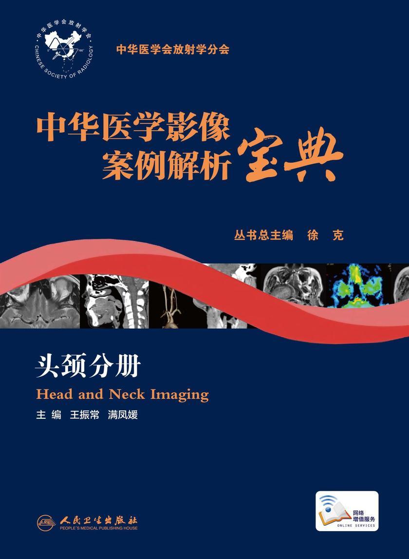 中华医学影像案例解析宝·头颈分册