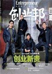 创业邦 月刊 2012年3月(电子杂志)(仅适用PC阅读)