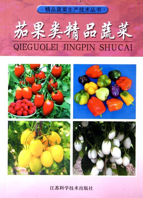 茄果类精品蔬菜(仅适用PC阅读)