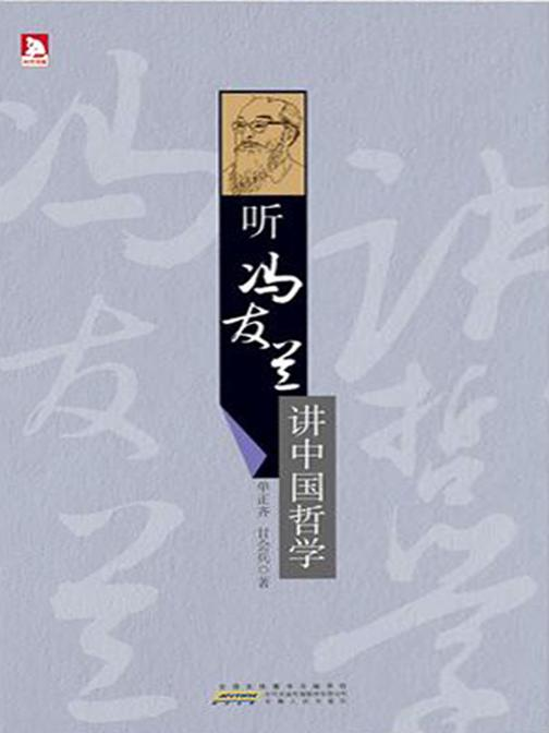 听冯友兰讲中国哲学
