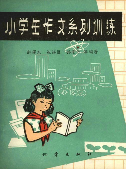 小学生作文系列训练