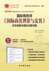 圣才学习网·2014年国际商务师《国际商务理论与实务》历年真题与模拟试题详解(仅适用PC阅读)