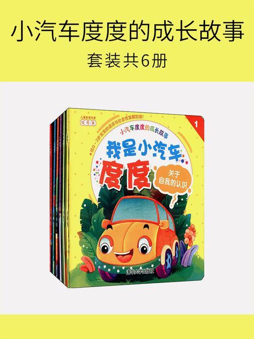 小汽车度度的成长故事(套装共6册)