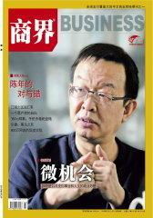 商界 月刊 2012年2月(电子杂志)(仅适用PC阅读)