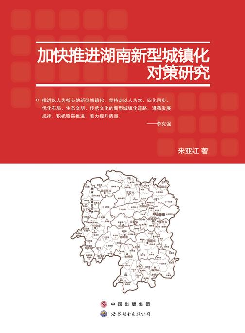 加快推进湖南新型城镇化对策研究