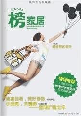 榜·家居 月刊 2012年3月(电子杂志)(仅适用PC阅读)