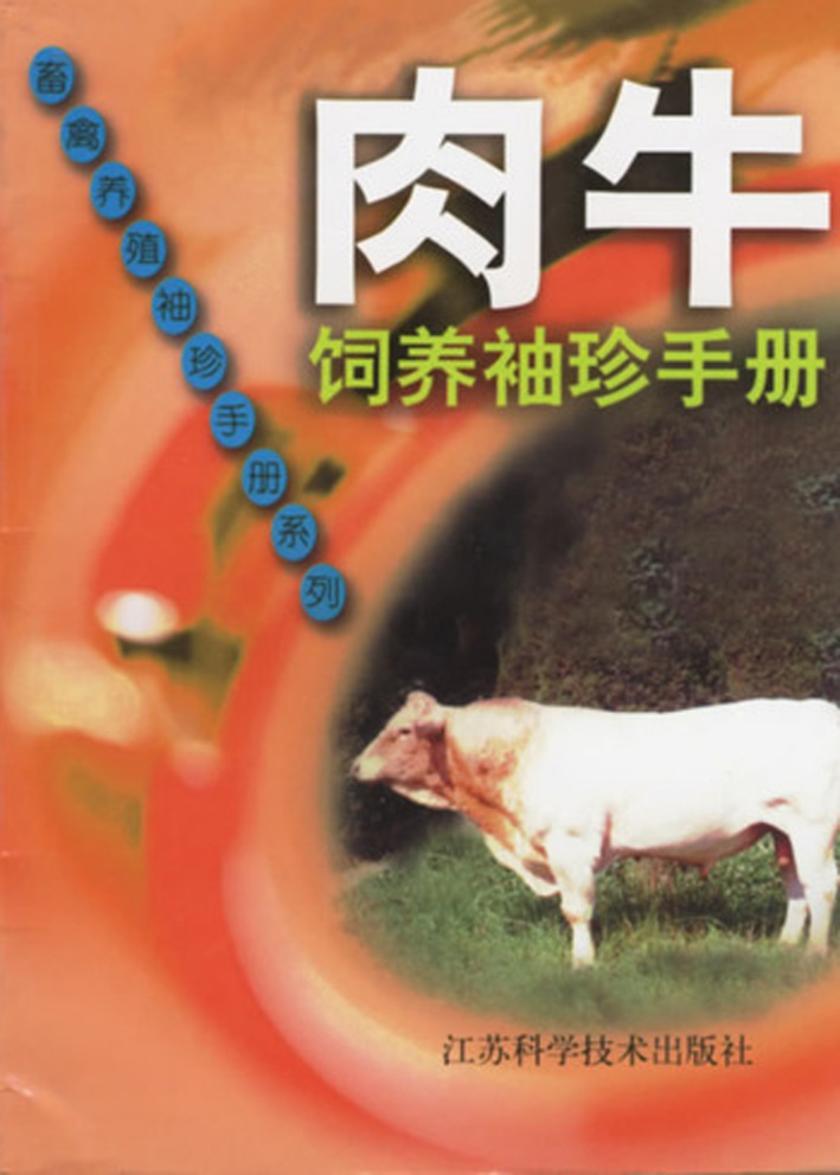 肉牛饲养袖珍手册(仅适用PC阅读)