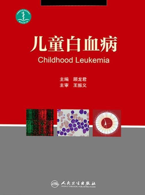 儿童白血病