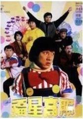 福星高照 粤语版(影视)