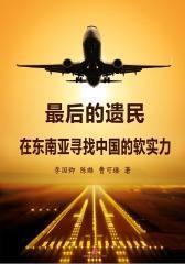后的遗民:在东南亚寻找中国软实力