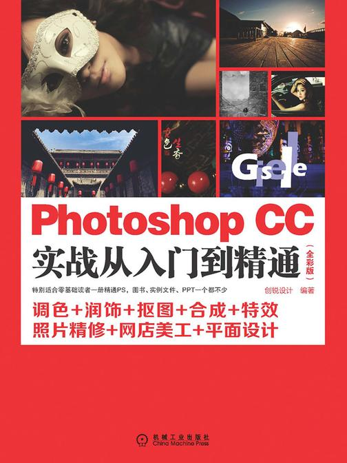 Photoshop CC实战从入门到精通:全彩版