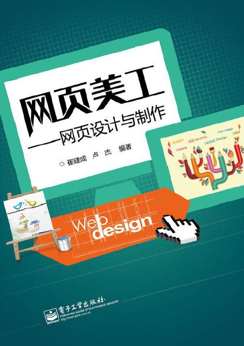 网页美工——网页设计与制作(全彩)