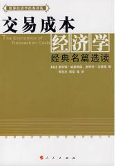 交易成本经济学——经典名篇选读(试读本)