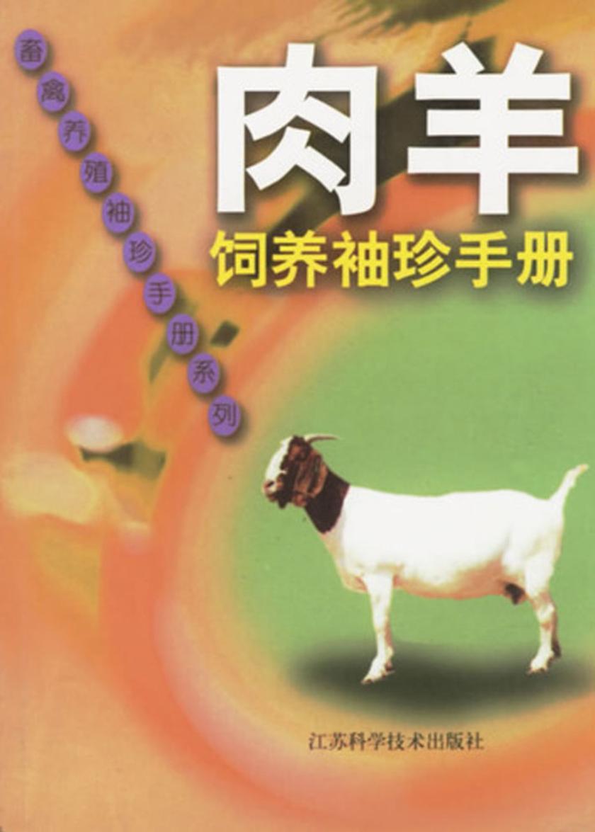 肉羊饲养袖珍手册(仅适用PC阅读)