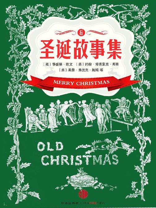 圣诞故事集
