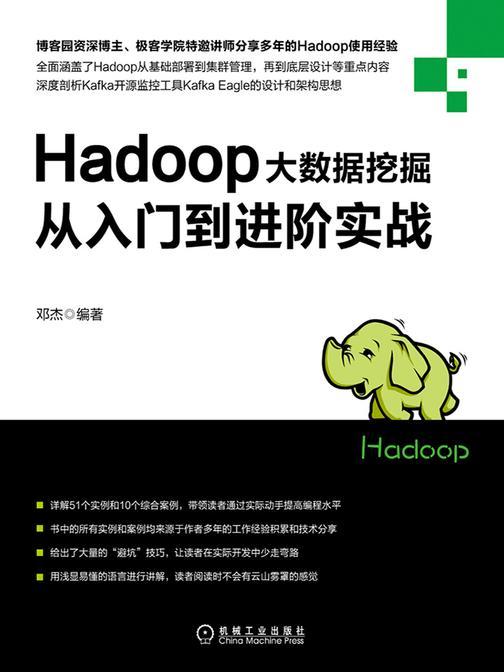 Hadoop大数据挖掘从入门到进阶实战