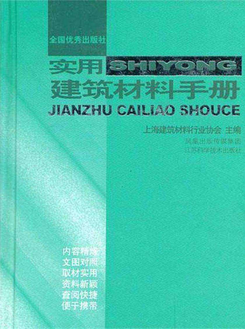 实用建筑材料手册(仅适用PC阅读)