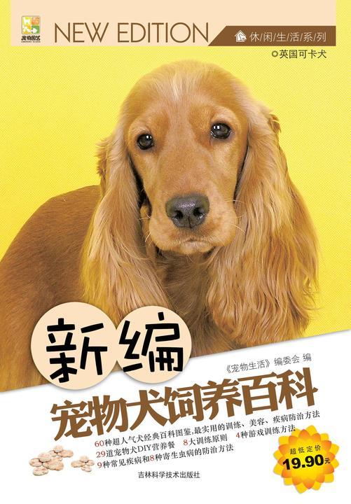 新编宠物犬饲养百科