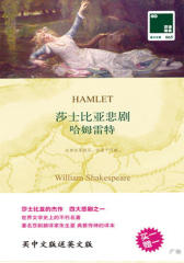 双语译林065:莎士比亚悲剧-哈姆雷特(附英文版1本)(双语译林壹力文库)