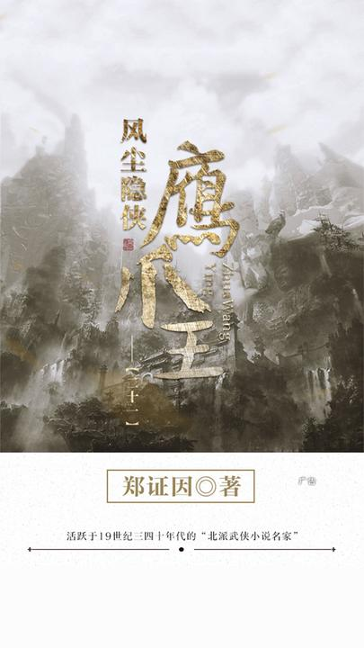 经典武侠小说:风尘隐侠鹰爪王-21