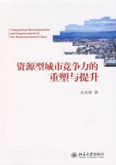 资源型城市竞争力的重塑与提升(仅适用PC阅读)