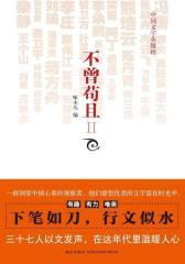 不曾苟且Ⅱ(试读本)