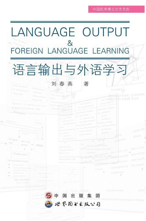 语言输出与外语学习