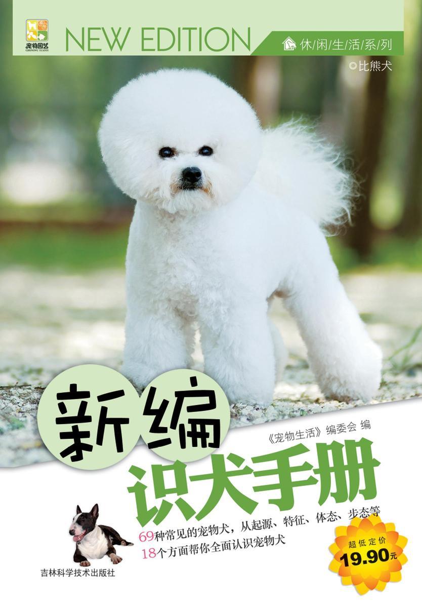 新编识犬手册(仅适用PC阅读)