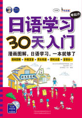 日语学习零起点30天入门(试读本)