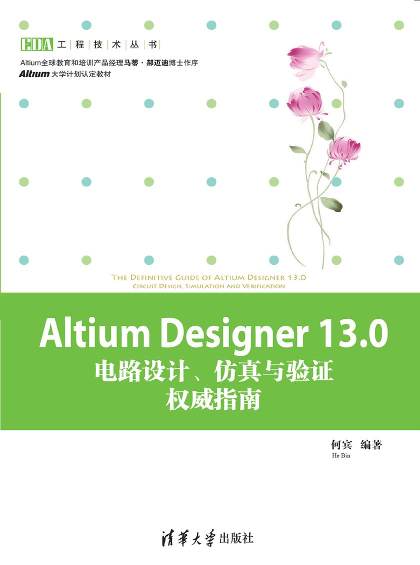 Altium Designer13.0电路设计、仿真与验证权威指南(仅适用PC阅读)