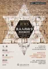犹太人的故事:寻找失落的字符