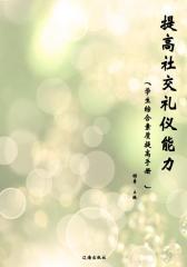 提高社交礼仪能力(学生综合素质提高手册)