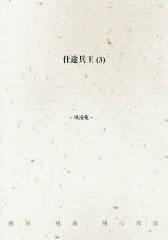 仕途兵王(3)