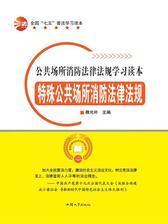 特殊公共场所消防法律法规