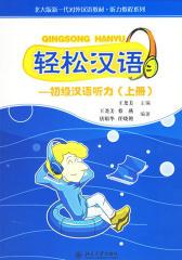 轻松汉语:初级汉语听力(上册)(仅适用PC阅读)