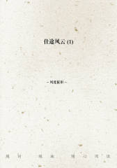 仕途风云(1)