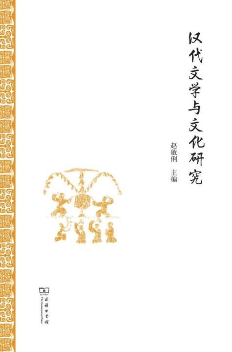 汉代文学与文化研究