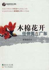 木棉花开:任仲夷在广东