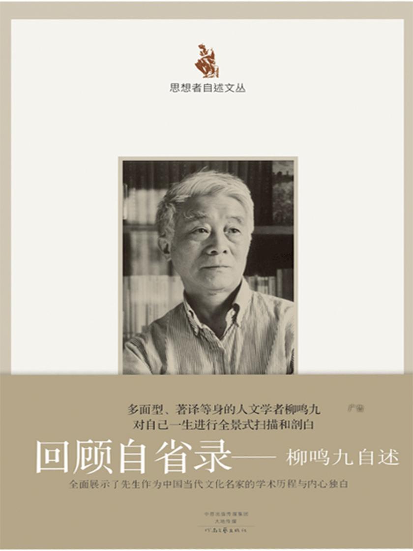 回顾自省录:柳鸣九自述