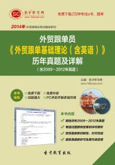 圣才学习网·2014年外贸跟单员《外贸跟单基础理论(含英语)》历年真题及详解(含2009~2012年真题)(仅适用PC阅读)