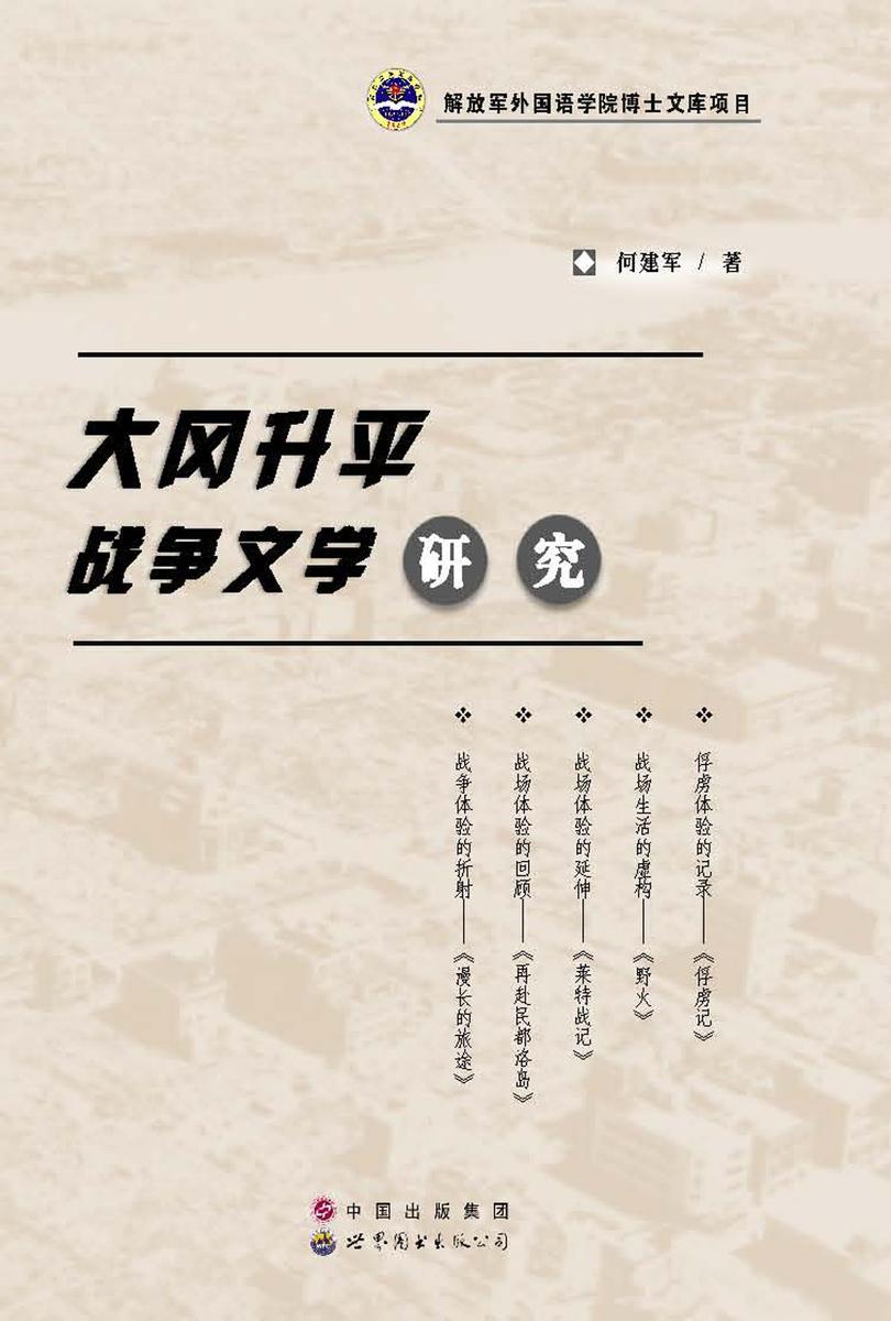 大冈升平战争文学研究(仅适用PC阅读)