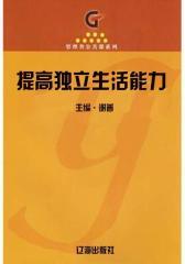 提高独立生活能力(学生综合素质提高手册)