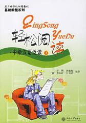 轻松阅读——中级汉语泛读(下)(仅适用PC阅读)