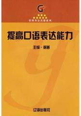 提高口语表达能力(学生综合素质提高手册)